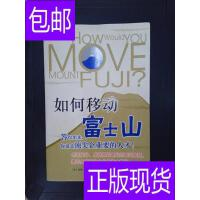 [二手旧书9成新]如何移动富士山 /[美]庞德斯通 著;刘俊朝 译