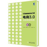 【正版特价】电商3.0:玩转微信电商(精装)|229477