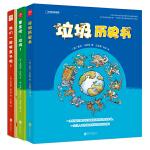 中国国家地理·疯狂的垃圾(全3册):垃圾历史书、重生吧,垃圾!、我们一起拆盒子吧!