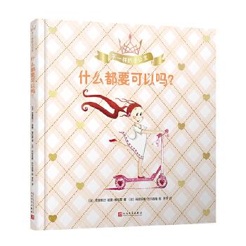 不一样的小公主:什么都要可以吗?(2020年新版) 畅销法国10年,来自梦之都的公主军团!日本、韩国、意大利、荷兰、希腊等10国版权售出!