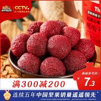 【领券满300减200】【三只松鼠_杨梅干106g】果脯蜜饯水果干