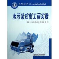 水污染控制工程实验(西安交通大学本科十二五规划教材)