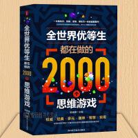 全世界优等生都在做的2000个思维游戏 图形数学逻辑创意推理