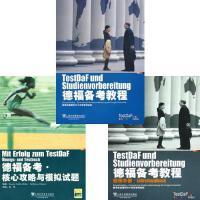 正版 德福备考核心攻略与模拟试题+德福备考教程+教师用书 德福考试 上海外语教育出版社 套装3本