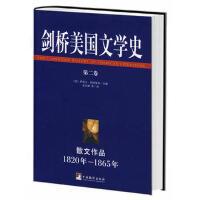 【编译社】剑桥美国文学史(第2卷):散文作品(1820年―1865年)