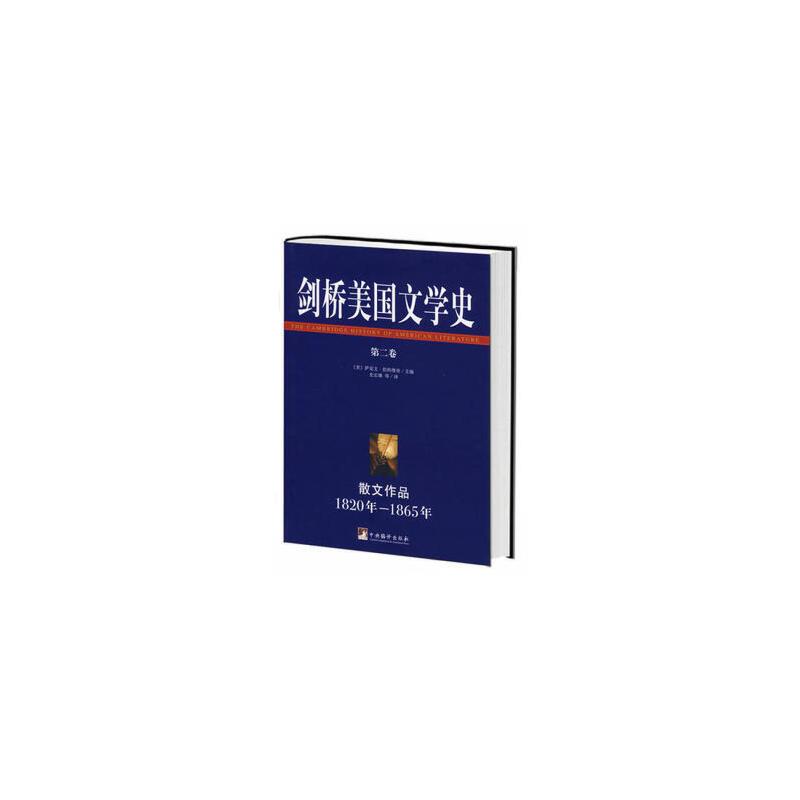 【编译社】剑桥美国文学史(第2卷):散文作品(1820年—1865年)