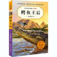 鳄鱼王后 安徽少年儿童出版社