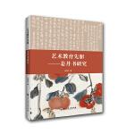 艺术教育先驱――姜丹书研究