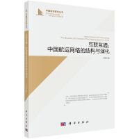 互联互通:中国航运网络的结构与演化