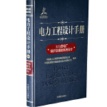 电力工程设计手册 火力发电厂锅炉及辅助系统设计