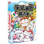 朱斌漫画精选集28