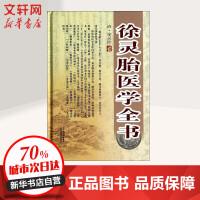 徐灵胎医学全书 徐灵胎