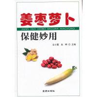 姜枣萝卜保健妙用 9787508297972 左小霞,张晔-ZJ