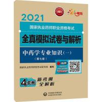 中药学专业知识(一)(第7版) 中国医药科技出版社