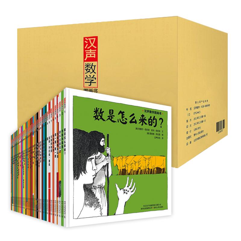汉声数学图画书(全41册+妈妈手册)数学专家和图画书大师合力打造。一套真正契合数学本质的数学科普书,对现行数学教材的完美补充。成就于1970年代,至今无法超越!专色精装。(蒲公英童书馆出品)