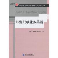 外贸跟单业务英语