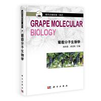 【按需印刷】-葡萄分子生物学