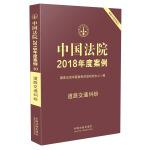 中国法院2018年度案例・道路交通纠纷