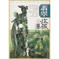 【二手书9成新】翡翠收藏入门百科,郭颖,吉林出版社