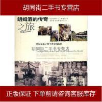 【二手旧书8成新】朗姆酒的传奇之旅 (美)查尔斯・A・科伦比 新星出版社 9787802250123