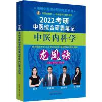 2022考研中医综合研霸笔记中医内科学龙凤诀 中国中医药出版社