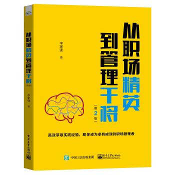 从职场精英到管理干将(pdf+txt+epub+azw3+mobi电子书在线阅读下载)