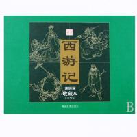 西游记连环画收藏本(共25册)(精)