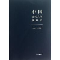中国当代文学编年史(第4卷1966.1-1976.9)