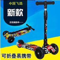飞鸽滑板车儿童2-3-6-14岁小孩三四轮折叠闪光踏板车滑滑车玩具车