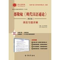 邵敬敏《现代汉语通论》(第2版)课后习题详解【手机APP版-赠送网页版】