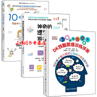 神奇的逻辑思维训练套装3册 DK烧脑思维训练手册+10倍速心算:写给中小学生的42个心算指南(升级版)+神奇的逻辑思维