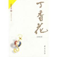 【二手旧书9成新】 丁香花 高阳 9787508033990 华夏出版社