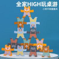 儿童叠罗汉平衡积木小熊叠叠乐大力士叠叠高早教益智亲子互动玩具