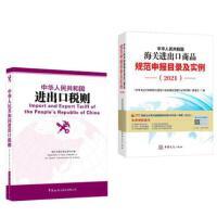 正版 2021年【2册】中华人民共和国进出口税则2021年八位码税则+2021年中国海关进出口商品规范申报目录及实例海关
