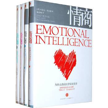 《情商》、《情商2》、《情商3》、《情商4》(套装,共4册)