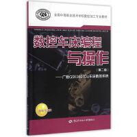 数控车床编程与操作(第二版)――广数GSK980TDa车床数控系统