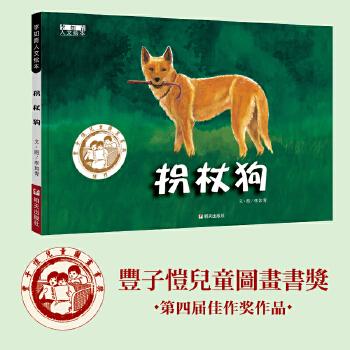 李如青人文绘本-拐杖狗 第四届丰子恺儿童图画书奖作品。关于忠诚和友谊的无字书,用图像讲述无言的至情至义。