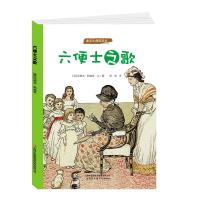 童话大师图画书(彩图):六便士之歌