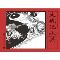 封神演义之九――大战汜水关(电子书)