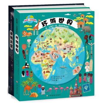 我的第一本探索图册套装(共2册) 让孩子爱上科普、爱上阅读的一本探索图册!快让你家的小小探险家跟着这本丰富多彩的探索图册,一起去穿梭世界七大洲,遨游广袤的天际吧!随书附赠多本知识小手册,让孩子边翻书边享受意外的惊喜。