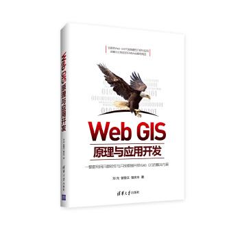 GIS原理与应用开发(pdf+txt+epub+azw3+mobi电子书在线阅读下载)