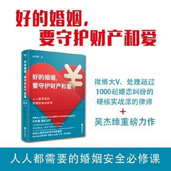 好的婚姻,要守护财产和爱(pdf+txt+epub+azw3+mobi电子书在线阅读下载)
