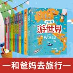去旅行 游中国游世界 环球趣味地理 套装共12册