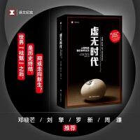 虚无时代(上帝死后我们如何生活) 上海译文出版社