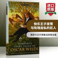 奥斯卡王尔德童话故事全集 Complete Fairy Tales of Oscar Wilde 英文原版 华研英文原