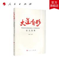 大道有形――中国公共关系协会成立三十周年纪念会论文选集