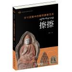 方寸泥塑中的藏传佛教艺术:擦擦