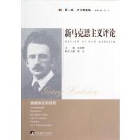 新马克思主义评论( 物化的狂欢)/卢卡奇专辑