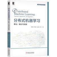 包邮 分布式机器学习:算法、理论与实践 限购|8052964