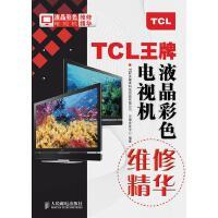 TCL液晶彩色电视机维修精华 TCL多媒体科技控股有限公司中国